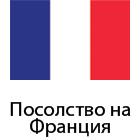 Посолство на Република Франция